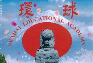 Vài nét về Trường Nhật Ngữ Quốc Tế Sendai Nhật Bản
