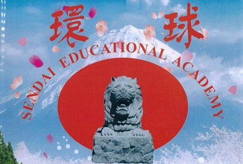 Giới thiệu trường Nhật Ngữ Quốc Tế Sendai