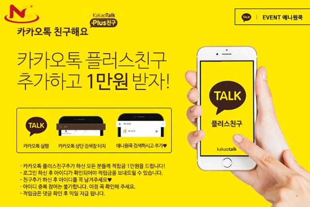 Mạng xã hội Hàn Quốc
