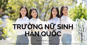 Danh sách các trường đại học, cao đẳng nữ sinh ở Hàn Quốc